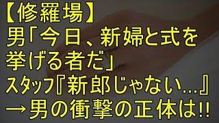 getlinkyoutube.com-【修羅場】男「今日、新婦と式を挙げる者だ」スタッフ『(新郎じゃない…)』→男の衝撃の正体は!!