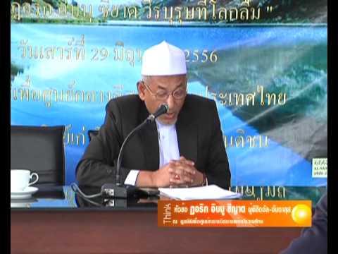 Tariq ibn Ziyad วีรบุรุษที่โลกลืม ดร.อณัส อมาตยกุล