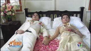 getlinkyoutube.com-2015.4.30 PPBT - ปดิวรัดา (Padiwarada) เจมส์ เบลล่า เข้าพิธีแต่งงานแบบโบราณ