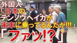 getlinkyoutube.com-【海外の反応】天皇陛下・皇后陛下が東京駅を利用される様子を見た外国人の反応