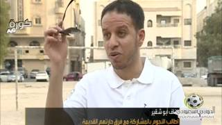 getlinkyoutube.com-شاهد مسيرة اللاعب مناف ابو شقير بعد خروجة من الاتحاد HD