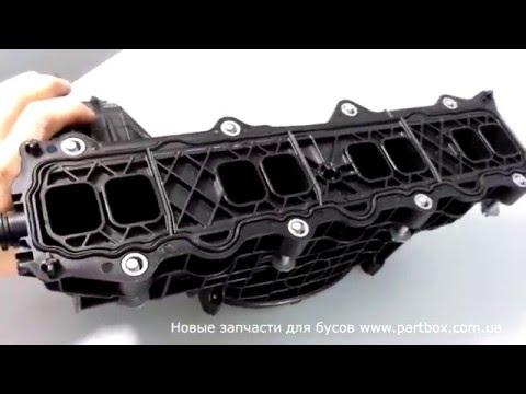 Новый оригинальный пластмассовый впускной коллектор Мерседес OM651