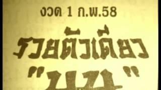 getlinkyoutube.com-เลขเด็ดงวดนี้ หวยซองรวยตัวเดียว บน 1/02/58