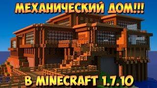 getlinkyoutube.com-Самый Лучший Механический Дом в Minecraft 1.7.10 [HD 720p]