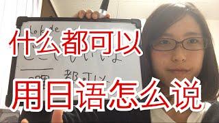 getlinkyoutube.com-【第七课】什么都可以用日语怎么说【从零开始学日语】