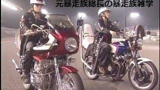 getlinkyoutube.com-元暴走族総長でお笑い芸人バッドボーイズ佐田の暴走族雑学!
