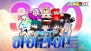 getlinkyoutube.com-[공지] 마일드TV 300일 특집 기념, 하이라이트 모음 - 마인크래프트 Minecraft [마일드]