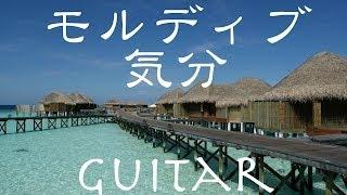リラックスBGM!癒しBGM!作業用BGM!ギターインストです!