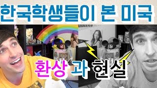 getlinkyoutube.com-한국학생들이 본 미국: 환상과 현실 [Perceptions vs. Reality: Korean Students View on America]