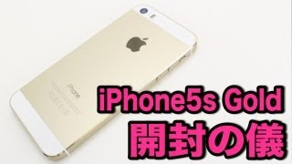 getlinkyoutube.com-iPhone5s ゴールド開封の儀(Gold 64GB)