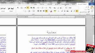 getlinkyoutube.com-كيفية عمل راس وتذييل مختلف لصفحات الوورد 2010 word