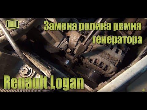 Где находится натяжной ролик ремня генератора у Dacia Logan