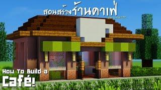 "Minecraft : สอนสร้างร้านคาเฟ่  ""Cafe!"""