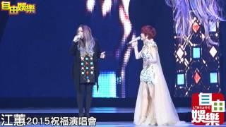 "getlinkyoutube.com-20150823 江蕙祝福演唱會D17,嘉賓""張惠妹""讓二姐又愛又恨~"
