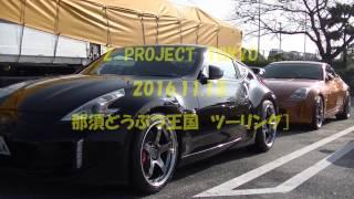 getlinkyoutube.com-Z PROJECT TOKYO 2016.11.13.「那須どうぶつ王国」ツーリング