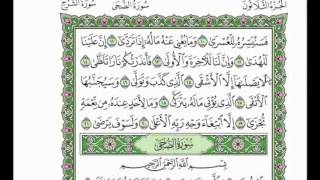getlinkyoutube.com-Surat AL-Lail