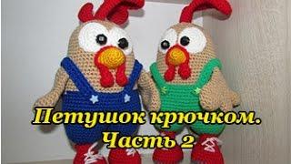 """getlinkyoutube.com-Символ 2017 года  """"Петушок крючком"""". Часть 2 (Symbol 2017 """"Cock hook"""". Part 2)"""