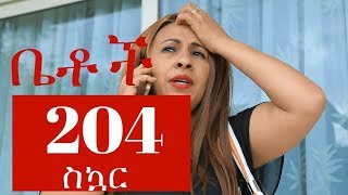 Betoch Comedy Ethiopian Series Drama Episode 204
