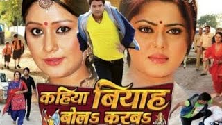 getlinkyoutube.com-Kahiya Biyah Bola Karba |  Full Bhojpuri Movie | Bhojpuri Film