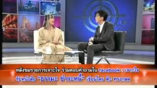 getlinkyoutube.com-ฝ่ามรสุม เพชรพันล้าน 1 [Part 1]