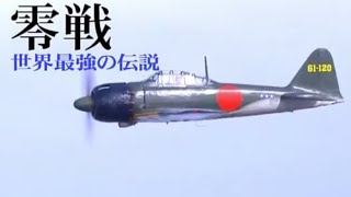 getlinkyoutube.com-零戦 世界最強の伝説.1/4
