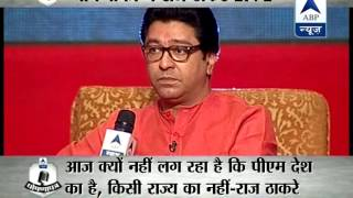 getlinkyoutube.com-Made a mistake by supporting Modi? l Raj Thackeray answers in Ghoshanapatra