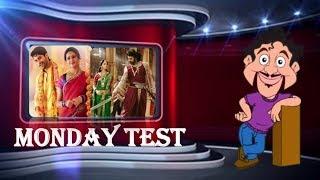 Rarandoi Veduka Chuddam Collections Report   Baahubali 2 Box Office   Monday Test   Maruthi Talkies