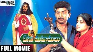 getlinkyoutube.com-Yesu Mahimalu Full Length Telugu Movie    Murali Mohan , Shiva Krishna , Sudha