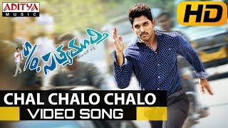 Chal Chalo Chalo Full Video Song - S/o Satyamurthy Video Songs - Allu Arjun, Samantha