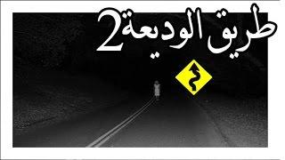 getlinkyoutube.com-قصص رعب : طريق الوديعة | الجزء الثاني والاخير !!!