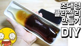 getlinkyoutube.com-[ENG Sub] 초대형 콜라 젤리 만들기 /How to make Giant Cola Gummy bottle / 알쿡 / RMTV COOK