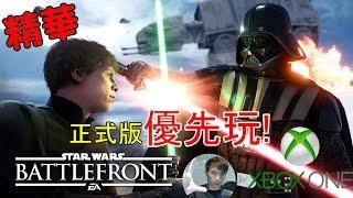 getlinkyoutube.com-Star Wars Battlefront正式版搶先玩所有星球大戰任務模式!(Xbox One)