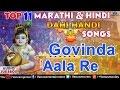 Top 11 Dahi Handi Songs : Govinda Aala Re   Janmashtami Songs   Audio Jukebox