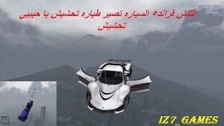 getlinkyoutube.com-قلتش قراند5 تحشيش السياره تصير طياره  GTA V