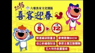 [喜客迎春]2016六堆客家文化園區-新春系列活動!!!
