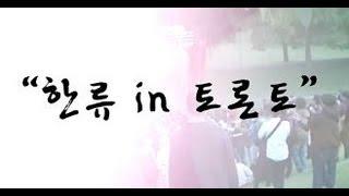 "getlinkyoutube.com-Hallyu in Toronto - 한류 in 토론토 얼TV 기획다큐 ""느낌"""