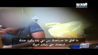 getlinkyoutube.com-للنشر :  دعارة مقنّعة في مراكز المساج في لبنان