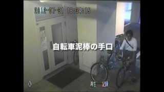 getlinkyoutube.com-自転車泥棒の実態