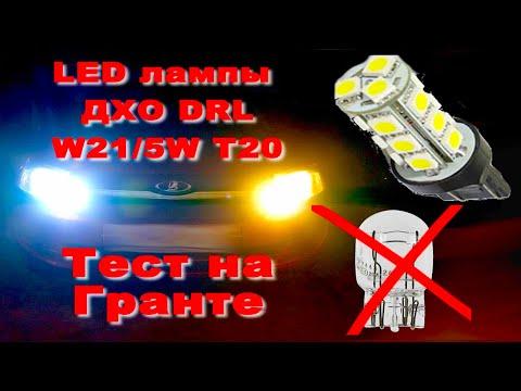Тест и отзыв LED лампы ДХО DRL - W21 Т20 для Лада Гранта. Aliexpress