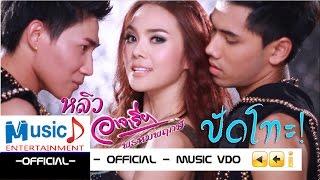 getlinkyoutube.com-ปัดโทะ! - หลิว อาจารียา พรหมพฤกษ์ (Official MV.)