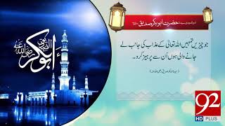 Quote | Hazrat Abu Bakar Siddique (RA) | 28 Sep 2018 | 92NewsHD