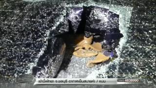 getlinkyoutube.com-เรื่องเล่าเช้านี้ คนร้ายบุกยิงปืนขู่-ทุบรถถึงบ้าน คาดปมเหตุฉุนถูกต่อว่าขับรถชนสุนัขตาย