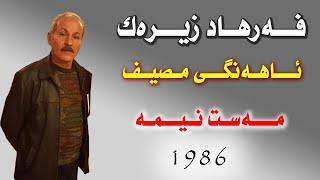 getlinkyoutube.com-farhad zirak habib sabir
