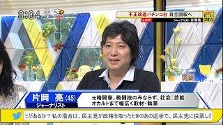 getlinkyoutube.com-片岡亮「不正パチンコ台」 不正改造された約72万6千台を自主回収へ [モーニングCROSS]