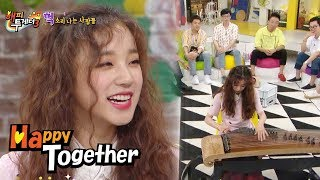 KIM SOO HYUN Was Yuqi's Korean Teacher?! [Happy Together Ep 550]