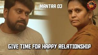 Madras Meter Mantras | #GiveTime for Happy Relationship | #Mantra03