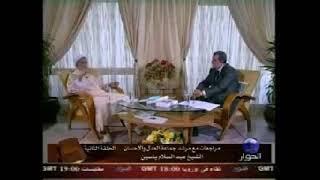 مراجعات مع الأستاذ عبد السلام ياسين - الحلقة الثانية