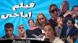Remix 36 - الزين لي فيك - فيلم إباحي