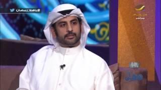 getlinkyoutube.com-الشاعر سعد علوش يتحدث عن الشاعر الكبير سعد بن جدلان في ياهلا رمضان