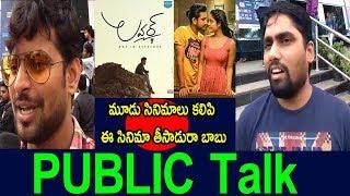 Lover Movie Public Talk || Lover Public Review & Rating || Raj Tarun || Dil Raju | Cinema Politics